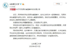 山东理工大学回应虐猫事件:对涉事学生予以退学