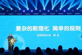 小数点数学携手北京师范大学联合发布新产品
