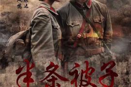 《半条被子》荣获红色传承优秀影片 主演李凤鸣回忆拍摄动情落泪