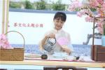 2020中原茶文化節點亮中國茶市