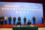 河南省食品産業高品質發展示範區在漯啟動