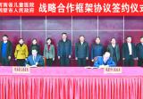 河南省儿童医院与鹤壁市政府签署战略合作框架协议