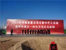 总投资38.4亿元 漯河市城乡一体化示范区10个重点项目集中开工