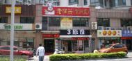 老润兴饭店