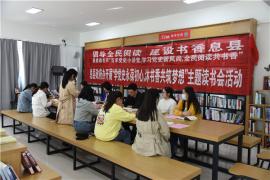 河南息县:学党史 全民阅读共书香