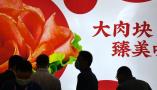 第十九届中国国际肉类工业展览会青岛开幕