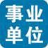济宁任城区招聘445名事业单位工作人员 12日起报名