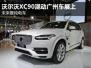 沃尔沃XC90混动广州车展上市 未来推纯电车