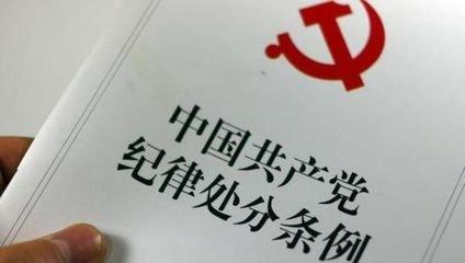 中纪委释疑党员能否炒股:四类人不可以买卖股
