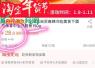 2017淘宝天猫年货节东西划算吗?