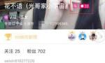 赵四出轨女大学生心茹资料照片被曝光 刘小光仍未回应