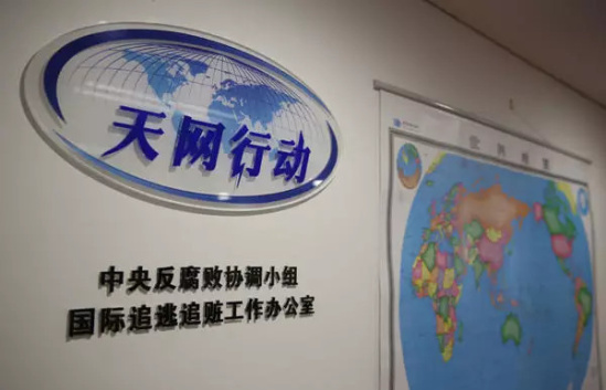 中央反腐败协调小组国际追逃追赃工作办公室。(中央纪委监察部网站肖磊涛摄)