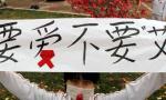 106名大学生身染艾滋!何以高校成为艾滋病的重灾区?