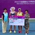 大连国际女子网球公开赛