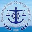 大连海事法院