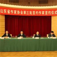 山东省作家协会