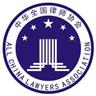 辽宁省律师协会
