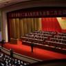 辽宁省十二届人大二次会议