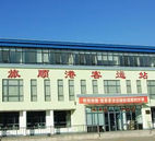 旅顺新港客运站