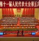 河南省十一届人大五次会议