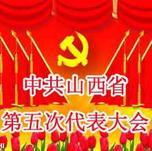 中共山西省第五次代表大会