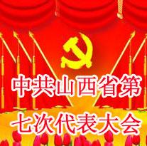 中共山西省第七次代表大会