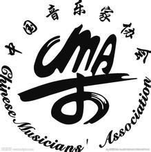 山西省音乐家协会