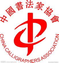 山西省书法家协会