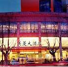 合肥美菱大酒店