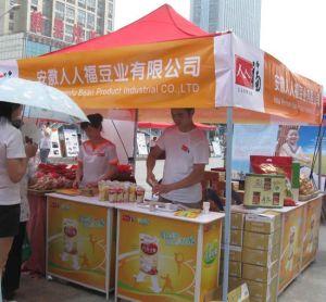 安徽人人福豆业有限公司