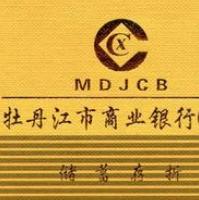 牡丹江市商业银行