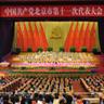 中共北京市第十一次代表大会