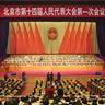 北京市十四届人大一次会议
