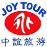 中谊国际旅行社