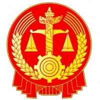 中华人民共和国最高人民法院