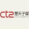 北京楚天子谋会展服务有限公司