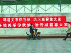 环保部约谈临汾市政府 市长刘予强:如坐针毡