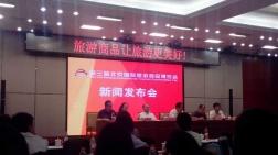 北京国际旅游商品博览会