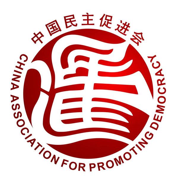 中国民主促进会黑龙江省委员会