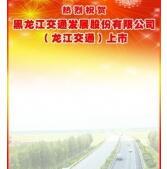黑龙江交通发展股份有限公司