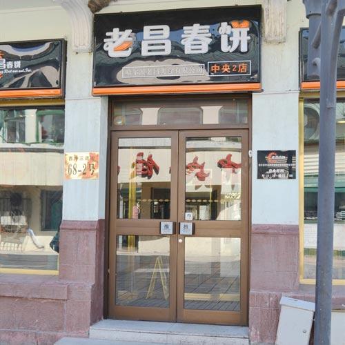 老昌春饼(中央街店)