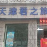 天津君之旅国际旅行社