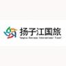 湖北省扬子江国际旅行社