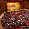 政协天津市第十二届委员会第六次会议