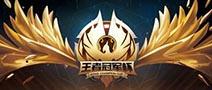 《王者荣耀》暑期盛典7.23燃情开幕