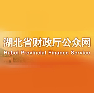 湖北省财政厅