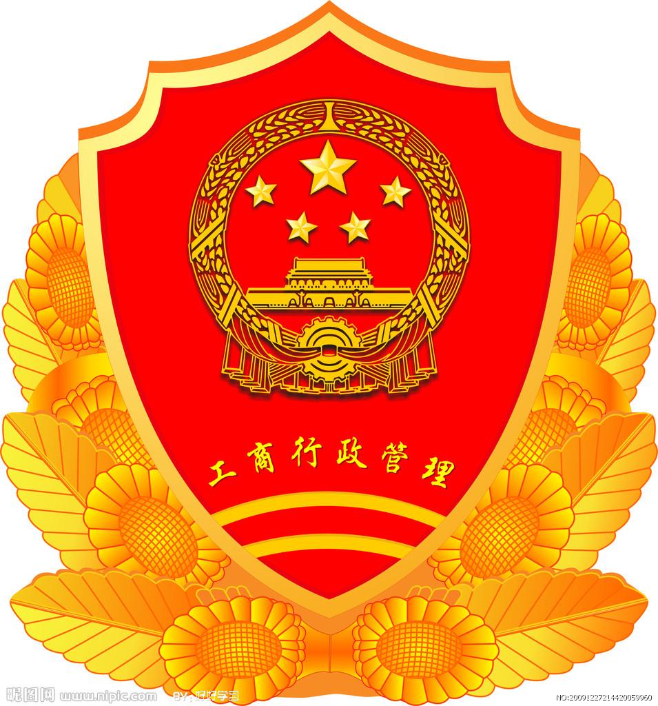 天津市工商行政管理局