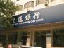 洛阳5家银行被罚 交通银行洛阳分行被罚40万 犯啥错了