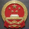 浙江省国土资源厅