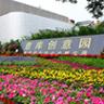 天津意库创意产业园